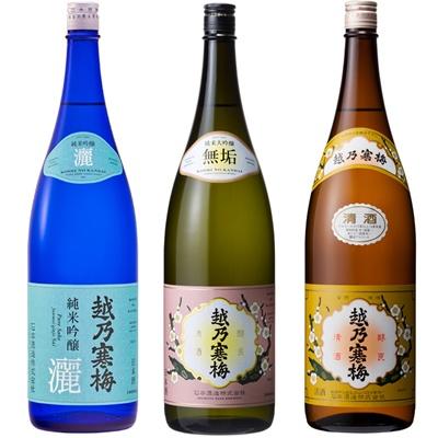 越乃寒梅 灑 純米吟醸 1.8Lと越乃寒梅 無垢 純米大吟醸 1.8L と 越乃寒梅 白ラベル 1.8L 日本酒 3本 飲み比べセット