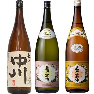 越乃中川 1.8Lと越乃寒梅 無垢 純米大吟醸 1.8L と 越乃寒梅 白ラベル 1.8L 日本酒 3本 飲み比べセット