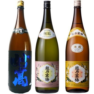 妙高 旨口四段仕込 本醸造 1.8Lと越乃寒梅 無垢 純米大吟醸 1.8L と 越乃寒梅 白ラベル 1.8L 日本酒 3