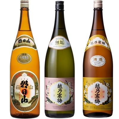 朝日山 千寿盃 1.8Lと越乃寒梅 無垢 純米大吟醸 1.8L と 越乃寒梅 白ラベル 1.8L 日本酒 3本 飲み比べセット