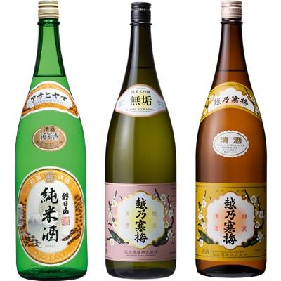 朝日山 純米酒 1.8Lと越乃寒梅 無垢 純米大吟醸 1.8L と 越乃寒梅 白ラベル 1.8L 日本酒 3本 飲み比べセット