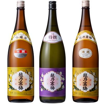 越乃寒梅 別撰吟醸 1.8Lと越乃寒梅 特撰 吟醸 1.8L と 越乃寒梅 白ラベル 1.8L 日本酒 3本 飲み比べセット