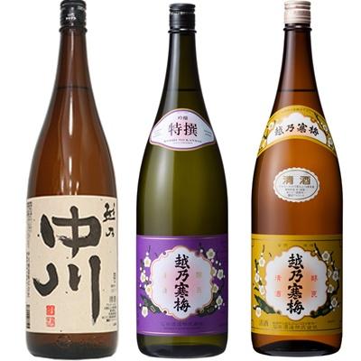 越乃中川 1.8Lと越乃寒梅 特撰 吟醸 1.8L と 越乃寒梅 白ラベル 1.8L 日本酒 3本 飲み比べセット