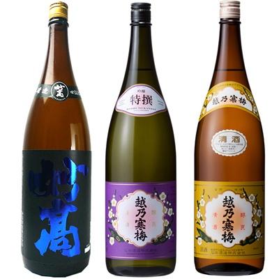 妙高 旨口四段仕込 本醸造 1.8Lと越乃寒梅 特撰 吟醸 1.8L と 越乃寒梅 白ラベル 1.8L 日本酒 3本 飲み比べセット