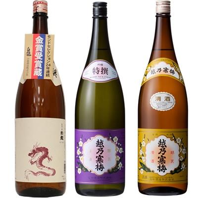 白龍 新潟純米吟醸 龍ラベル 1.8Lと越乃寒梅 特撰 吟醸 1.8L と 越乃寒梅 白ラベル 1.8L 日本酒 3本 飲み比べセット
