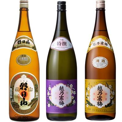 朝日山 千寿盃 1.8Lと越乃寒梅 特撰 吟醸 1.8L と 越乃寒梅 白ラベル 1.8L 日本酒 3本 飲み比べセット