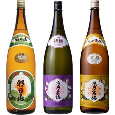 朝日山 百寿盃 1.8Lと越乃寒梅 特撰 吟醸 1.8L と 越乃寒梅 白ラベル 1.8L 日本酒 3本 飲み比べセット