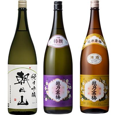 朝日山 純米吟醸 1.8Lと越乃寒梅 特撰 吟醸 1.8L と 越乃寒梅 白ラベル 1.8L 日本酒 3本 飲み比べセット