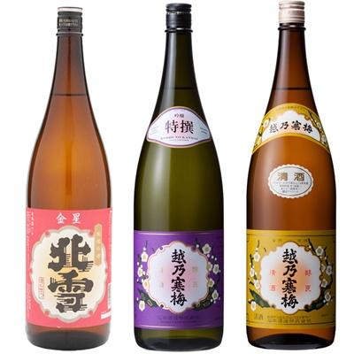 北雪 金星 無糖酒 1.8Lと越乃寒梅 特撰 吟醸 1.8L と 越乃寒梅 白ラベル 1.8L 日本酒 3本 飲み比べセット