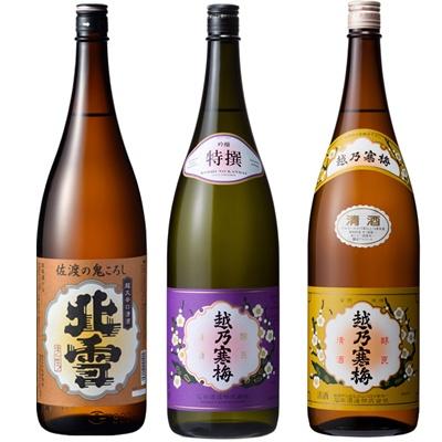 北雪 佐渡の鬼ころし 超大辛口 1.8Lと越乃寒梅 特撰 吟醸 1.8L と 越乃寒梅 白ラベル 1.8L 日本酒 3本 飲み比べセット