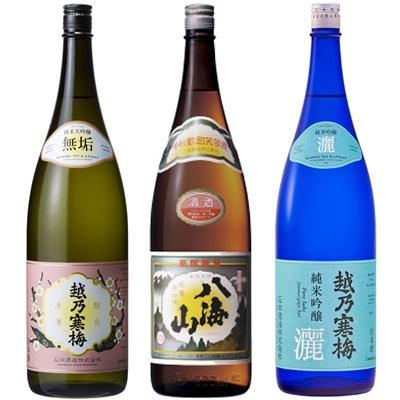 越乃寒梅 無垢 純米大吟醸 1.8Lと八海山 普通酒 1.8L と 越乃寒梅 灑 純米吟醸 1.8L 日本酒 3本 飲み比べセット