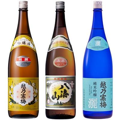越乃寒梅 別撰吟醸 1.8Lと八海山 普通酒 1.8L と 越乃寒梅 灑 純米吟醸 1.8L 日本酒 3本 飲み比べセット