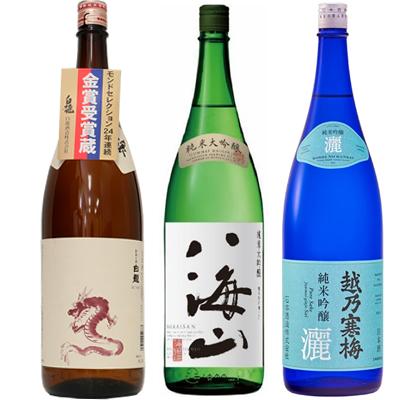 白龍 新潟純米吟醸 龍ラベル 1.8Lと八海山 純米吟醸 1.8L と 越乃寒梅 灑 純米吟醸 1.8L 日本酒 3本 飲み比べセット