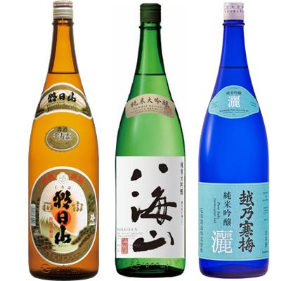 朝日山 千寿盃 1.8Lと八海山 純米吟醸 1.8L と 越乃寒梅 灑 純米吟醸 1.8L 日本酒 3本 飲み比べセット