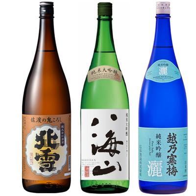 北雪 佐渡の鬼ころし 超大辛口 1.8Lと八海山 純米吟醸 1.8L と 越乃寒梅 灑 純米吟醸 1.8L 日本酒 3本 飲み比べセット