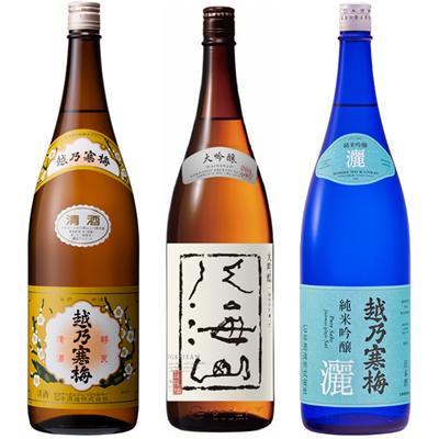 越乃寒梅 白ラベル 1.8Lと八海山 吟醸 1.8L と 越乃寒梅 灑 純米吟醸 1.8L 日本酒 3本 飲み比べセット