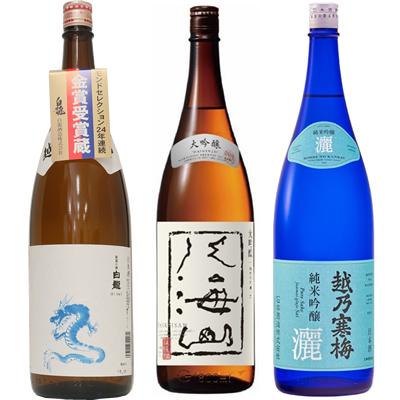 白龍 龍ラベル からくち1.8Lと八海山 吟醸 1.8L と 越乃寒梅 灑 純米吟醸 1.8L 日本酒 3本 飲み比べセット