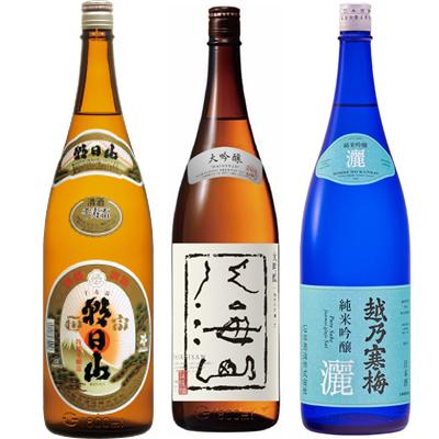 朝日山 千寿盃 1.8Lと八海山 吟醸 1.8L と 越乃寒梅 灑 純米吟醸 1.8L 日本酒 3