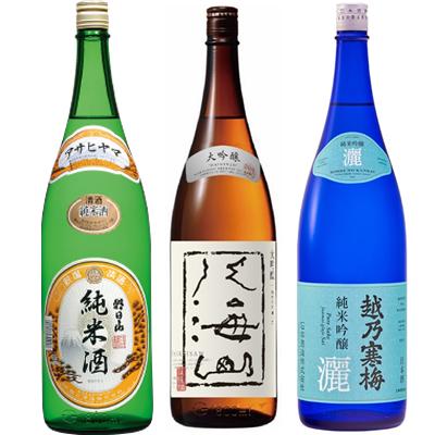 朝日山 純米酒 1.8Lと八海山 1.8Lと八海山 吟醸 灑 1.8L と 越乃寒梅 灑 純米吟醸 1.8L 1.8L 日本酒 3本 飲み比べセット, iraka-イラカ-:cd4b7eda --- vidaperpetua.com.br