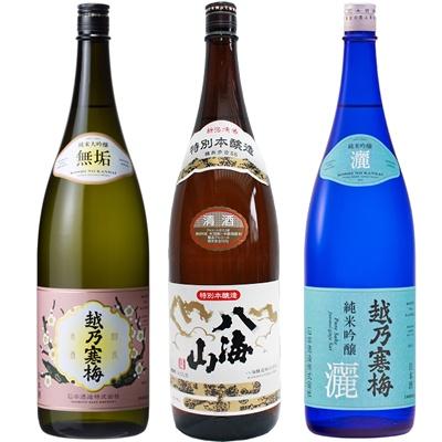 越乃寒梅 無垢 純米大吟醸 1.8Lと八海山 特別本醸造 1.8L と 越乃寒梅 灑 純米吟醸 1.8L 日本酒 3本 飲み比べセット