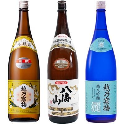 越乃寒梅 別撰吟醸 1.8Lと八海山 特別本醸造 1.8L と 越乃寒梅 灑 純米吟醸 1.8L 日本酒 3本 飲み比べセット