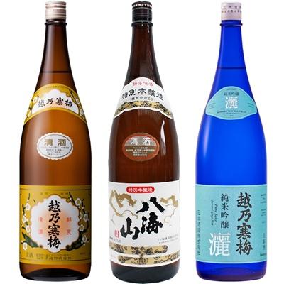 越乃寒梅 白ラベル 1.8Lと八海山 特別本醸造 1.8L と 越乃寒梅 灑 純米吟醸 1.8L 日本酒 3本 飲み比べセット