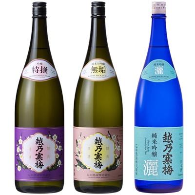 越乃寒梅 特撰 吟醸 1.8Lと越乃寒梅 無垢 純米大吟醸 1.8L と 越乃寒梅 灑 純米吟醸 1.8L 日本酒 3本 飲み比べセット