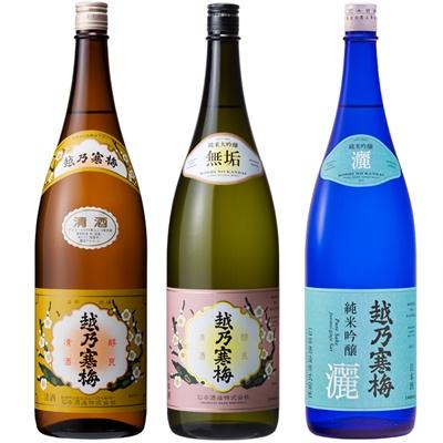 越乃寒梅 白ラベル 1.8Lと越乃寒梅 無垢 純米大吟醸 1.8L と 越乃寒梅 灑 純米吟醸 1.8L 日本酒 3本 飲み比べセット