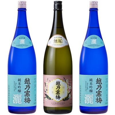 越乃寒梅 灑 純米吟醸 1.8Lと越乃寒梅 無垢 純米大吟醸 1.8L と 越乃寒梅 灑 純米吟醸 1.8L 日本酒 3本 飲み比べセット