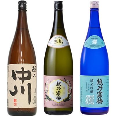 越乃中川 1.8Lと越乃寒梅 無垢 純米大吟醸 1.8L と 越乃寒梅 灑 純米吟醸 1.8L 日本酒 3