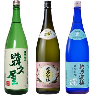 五代目 幾久屋 1.8Lと越乃寒梅 無垢 純米大吟醸 1.8L と 越乃寒梅 灑 純米吟醸 1.8L 日本酒 3本 飲み比べセット