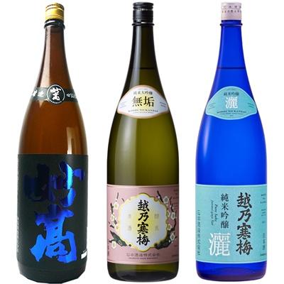 妙高 旨口四段仕込 本醸造 1.8Lと越乃寒梅 無垢 純米大吟醸 1.8L と 越乃寒梅 灑 純米吟醸 1.8L 日本酒 3本 飲み比べセット