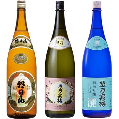 朝日山 千寿盃 1.8Lと越乃寒梅 無垢 純米大吟醸 1.8L と 越乃寒梅 灑 純米吟醸 1.8L 日本酒 3本 飲み比べセット