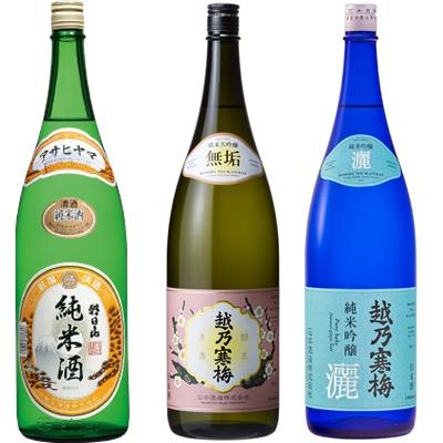朝日山 純米酒 1.8Lと越乃寒梅 無垢 純米大吟醸 1.8L と 越乃寒梅 灑 純米吟醸 1.8L 日本酒 3
