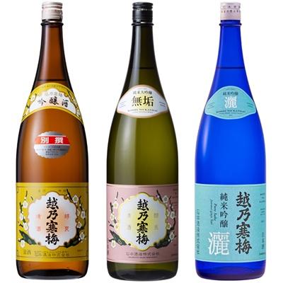 越乃寒梅 別撰吟醸 1.8Lと越乃寒梅 特撰 吟醸 1.8L と 越乃寒梅 灑 純米吟醸 1.8L 日本酒 3本 飲み比べセット