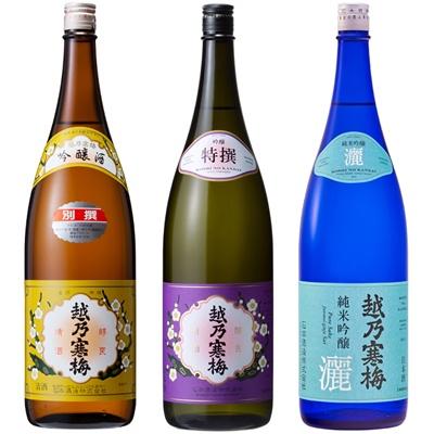 越乃寒梅 白ラベル 1.8Lと越乃寒梅 特撰 吟醸 1.8L と 越乃寒梅 灑 純米吟醸 1.8L 日本酒 3本 飲み比べセット