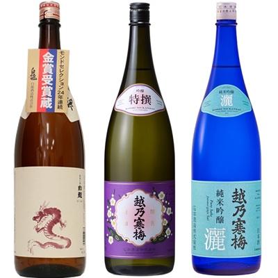 白龍 新潟純米吟醸 龍ラベル 1.8Lと越乃寒梅 特撰 吟醸 1.8L と 越乃寒梅 灑 純米吟醸 1.8L 日本酒 3本 飲み比べセット