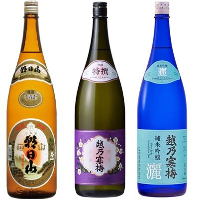 朝日山 千寿盃 1.8Lと越乃寒梅 特撰 吟醸 1.8L と 越乃寒梅 灑 純米吟醸 1.8L 日本酒 3本 飲み比べセット