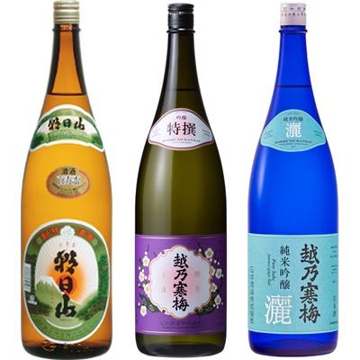 朝日山 百寿盃 1.8Lと越乃寒梅 特撰 吟醸 1.8L と 越乃寒梅 灑 純米吟醸 1.8L 日本酒 3本 飲み比べセット