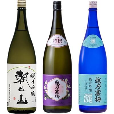 朝日山 純米吟醸 1.8Lと越乃寒梅 特撰 吟醸 1.8L と 越乃寒梅 灑 純米吟醸 1.8L 日本酒 3本 飲み比べセット