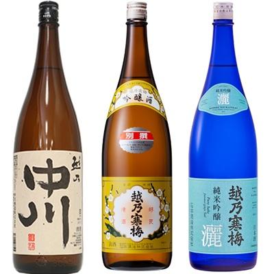越乃中川 1.8Lと越乃寒梅 別撰吟醸 1.8L と 越乃寒梅 灑 純米吟醸 1.8L 日本酒 3本 飲み比べセット