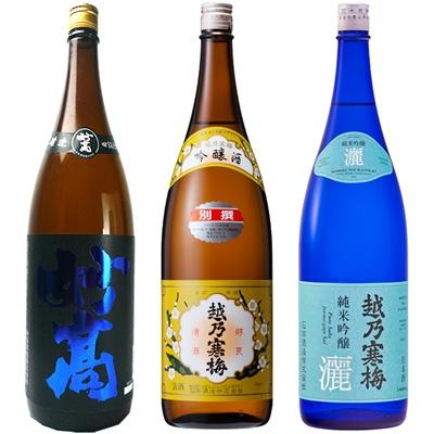 妙高 旨口四段仕込 本醸造 1.8Lと越乃寒梅 別撰吟醸 1.8L と 越乃寒梅 灑 純米吟醸 1.8L 日本酒 3本 飲み比べセット