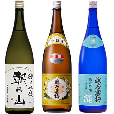 朝日山 純米吟醸 1.8Lと越乃寒梅 別撰吟醸 1.8L と 越乃寒梅 灑 純米吟醸 1.8L 日本酒 3本 飲み比べセット