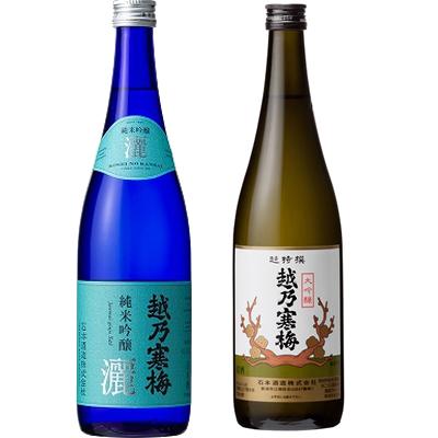 越乃寒梅 灑 純米吟醸 720ml と 越乃寒梅 超特撰大吟醸 720ml 日本酒 2