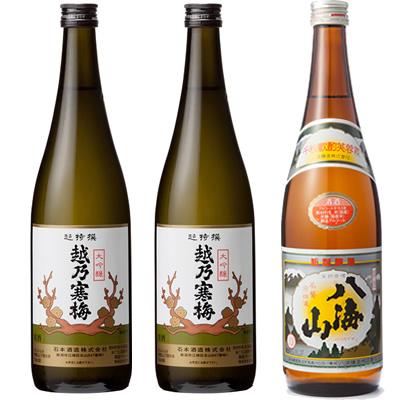 越乃寒梅 超特撰大吟醸 720ml と 越乃寒梅 超特撰大吟醸 720mlと八海山 720ml 日本酒 3本 飲み比べセット