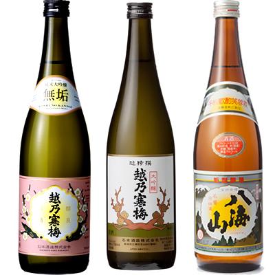 越乃寒梅 無垢 純米大吟醸 720ml と 越乃寒梅 超特撰大吟醸 720mlと八海山 720ml 日本酒 3本 飲み比べセット