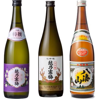 越乃寒梅 特撰 吟醸 720ml と 越乃寒梅 超特撰大吟醸 720mlと八海山 720ml 日本酒 3