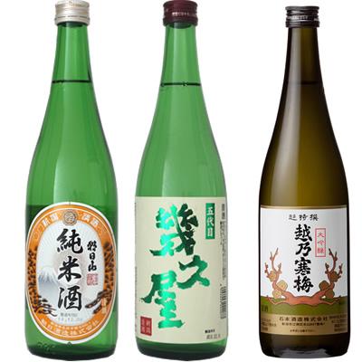 朝日山 純米酒 720ml と 五代目 幾久屋 720mlと越乃寒梅 超特撰大吟醸 720ml 日本酒 3