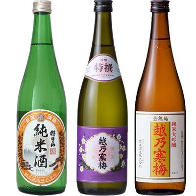 朝日山 純米酒 720ml と 越乃寒梅 特撰 吟醸 720mlと越乃寒梅 金無垢 純米大吟醸 720ml 日本酒 3本 飲み比べセット