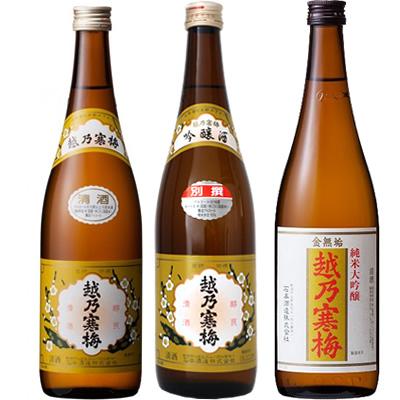 越乃寒梅 白ラベル 720ml と 越乃寒梅 別撰 吟醸 720mlと越乃寒梅 金無垢 純米大吟醸 720ml 日本酒 3
